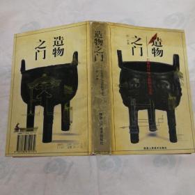 造物之门:艺术设计与文化研究文集