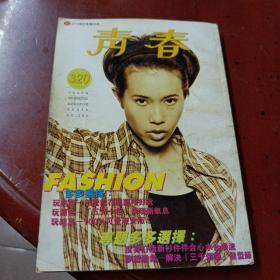 《青春杂志 》320