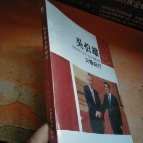 吴伯雄2000年11-2012年9月大陆纪行