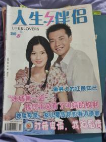 人生与伴侣2002年第8期(上半月版)