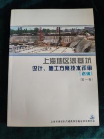 上海地区深基坑设计、施工方案技术评审选编 第一卷