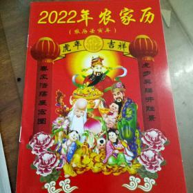 2022年农家历农历壬寅年