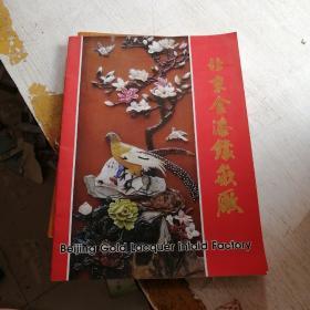 北京金漆镶嵌厂(宣传册)