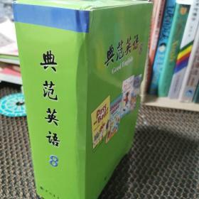 典范英语8   附盘  全18册