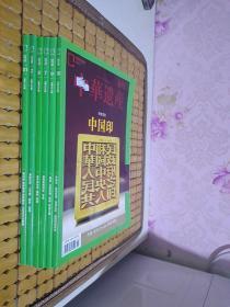 中华遗产 2019年第1、2、7、8、9、10期(共6册合售)