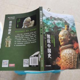 图说中国史:秦汉