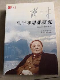 邓小平生平和思想研究