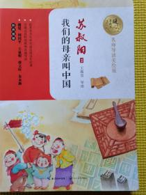我们的母亲叫中国(暖心美读书:名师导读美绘版)