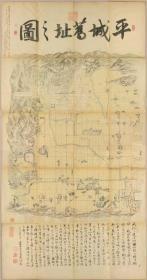 0437古地图1864 平城旧址之图。 纸本大小81.93*155.1厘米。 宣纸艺术微喷复制