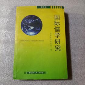 国际儒学研究 第十辑