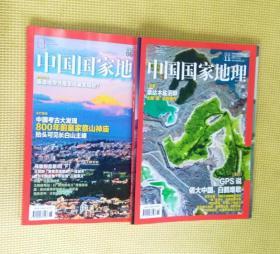 中国国家地理 2019(第6、8、9、11期 )四册合售
