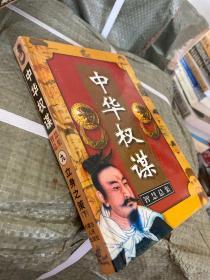 中华权谋智慧总集.第九卷