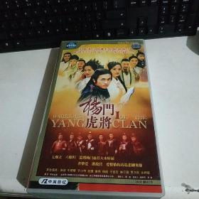 二十集电视连续剧《杨门虎将 I》  20张VCD(苏有朋、赵雅芝)