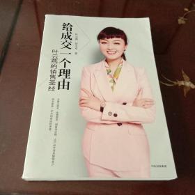 给成交一个理由:叶云燕的销售圣 经