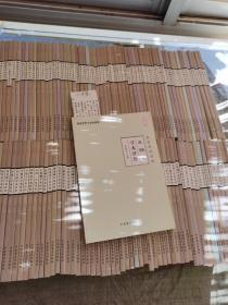 现货:中华中医昆仑系列大字版   127本册合售