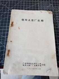 梧州火柴厂史略