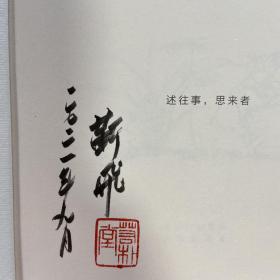 靳飞签名钤印《张伯驹笔记》(一版一印)