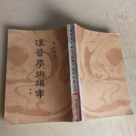 漢晉學術編年    中  館藏