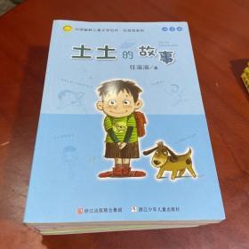 中国幽默儿童文学创作·任溶溶系列:《没头脑和不高兴》《土土的故事》《小锡兵的故事》《爸爸的老师》《大大大和小小小历险记》五本合售