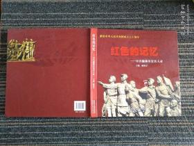 红色的记忆  中共榆林历史名人录