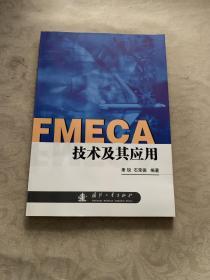 FMECA技术及其应用