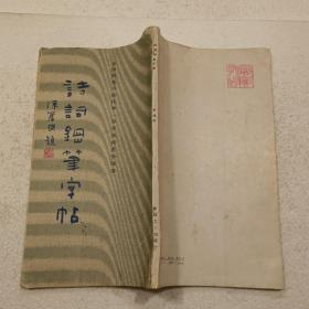 诗词钢笔字帖—全国钢笔书法比赛一等奖获得者(20开)1989年一版一印