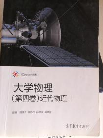 大学物理(第四卷)近代物理/iCourse教材