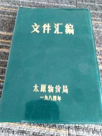 文件汇编 太原物价局1984年
