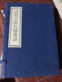 孟村丁氏八极拳谱 宣纸印刷有涵套 全书572页2.5斤