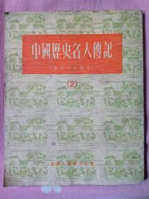 中国历史名人传记(2)