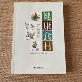 健康食材知识手册