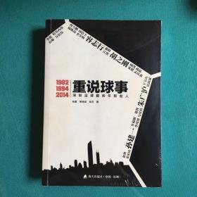 重说球事 : 1982·1994·2014深圳足球那些年那些人(塑封95品)