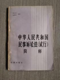 中华人民共和国民事诉讼法(试行 )简释