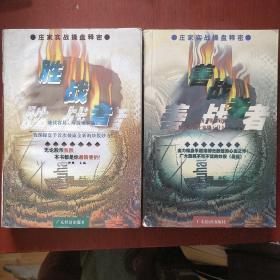 《胜战者》《善战者》庄家实战操盘释密 两册合售 1999年1版1印 私藏 书品如图.