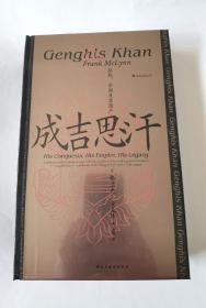 汗青堂丛书089·成吉思汗:征战、帝国及其遗产 现货正版实拍速发 非偏包邮
