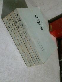 红楼梦(共四册全 人民文学出版社64年三版75年安徽一印)