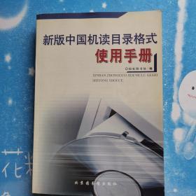 新版中国机读目录格式使用手册【书内干净】