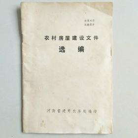农村房屋建设文件选遍(80年代)