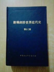 新编剑桥世界近代史:第十二卷