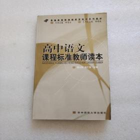 高中语文课程标准教师读本