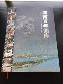 湖南百年图库 第六卷