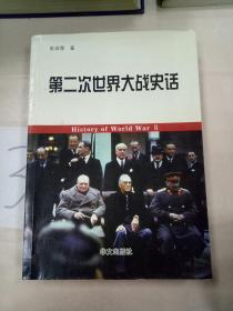 第二次世界大战史话(签赠本)