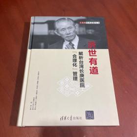 """济世有道:解析台湾长庚医院""""合理化""""管理 王永庆管理思想丛书"""