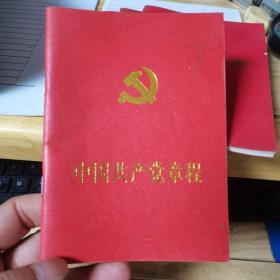 中国共产党章程     64开开红色,2007年印,封面写了7