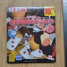 芝麻开门超酷迷你小游戏 1CD