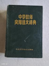 中学教师实用语文辞典