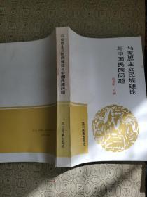 马克思主义民族理论与中国民族问题