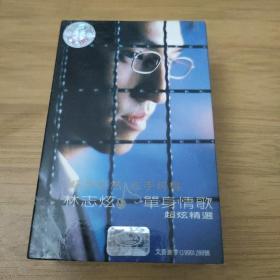 林志炫—单身情歌超炫精选双盒装—正版磁带(只发快递)
