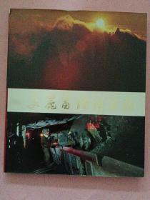 美丽富饶的安徽【1985年1版1印】