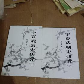 宁夏戏剧史研究  上下册